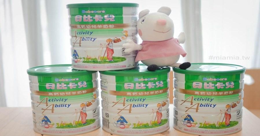 紐西蘭乳源》讓貝比卡兒高鈣幼兒羊奶粉銜接母乳的營養,提升孩子的自我保護力!【附寶寶配方奶食譜】