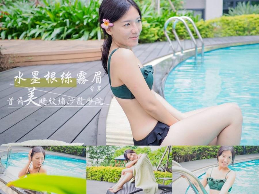 游泳不怕的心機裸妝》『台中首爾專業美睫紋繡』飄霧眉分享