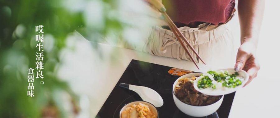 LINKIFE獨享時光》用食器看見餐桌新風景-哎喔生活雜良