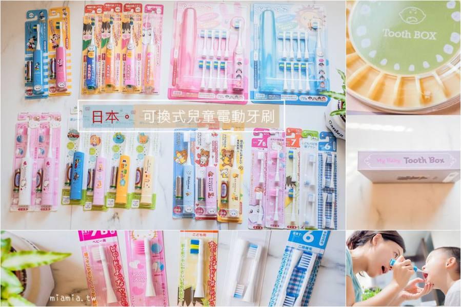 牙齒寶寶》台灣口腔護理最推薦!!來自日本的兒童電動牙刷大集合
