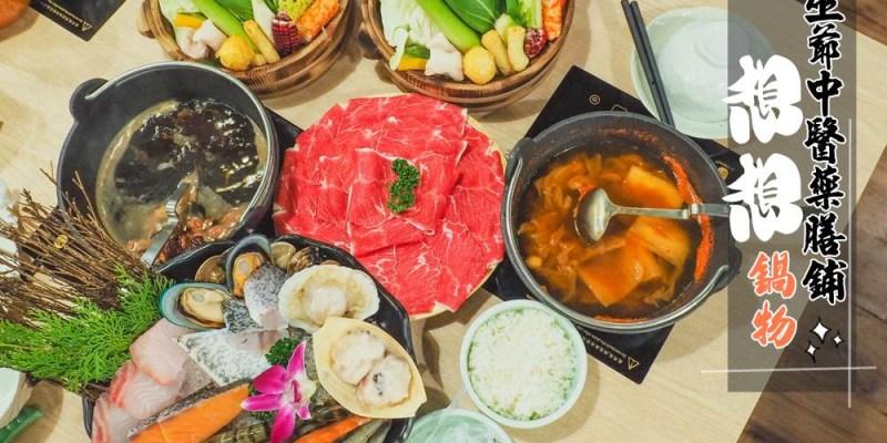 台中南屯火鍋》想想鍋物/巫爺中醫藥膳鋪-結合藥膳與小農蔬菜的鍋物養身餐