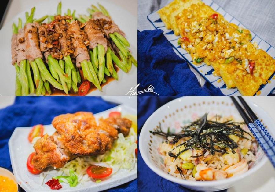 Copper Chef 萬用不沾鍋料理食譜 | 四季豆豬肉捲、泰式雞腿排、金沙豆腐、日式蝦仁鍋粑飯、藥膳苦瓜排骨湯~上菜囉!