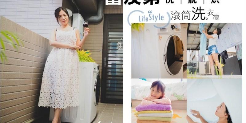 家電開箱FAW-F1104MID》Frigidaire美國富及第滾筒洗衣機洗脫烘一機搞定,向蟲害霾害及潮濕說掰掰