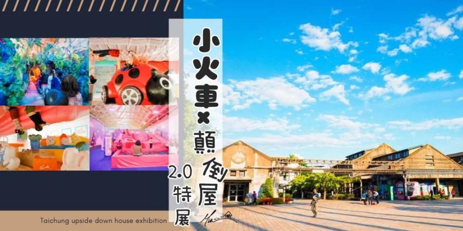 2019新春出遊景點推薦《小火車顛倒屋2.0特展》就在台中文創園區國際展演館
