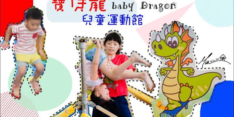 育兒分享【寶貝龍。兒童運動館】從遊戲中訓練孩子的平衡、耐力與挑戰自我的能力