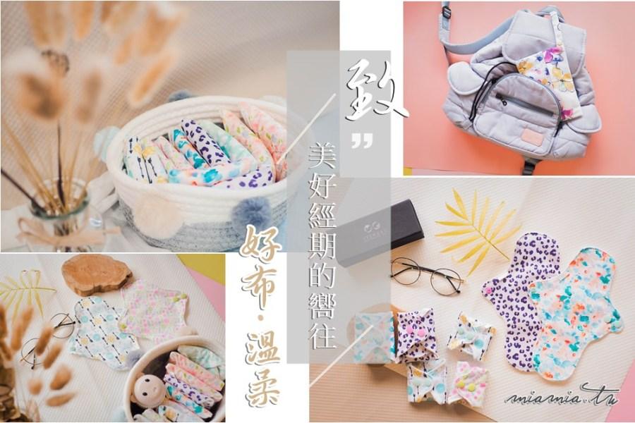 「好布.溫柔」環保布衛生棉、布護墊分享,告別拋棄式衛生棉,給自己不一樣的經期體驗