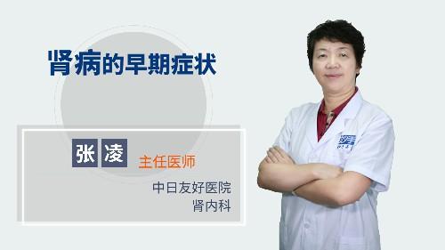 腎病的早期癥狀_張凌醫生_視頻問醫生_妙手醫生