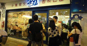 ✿公館-韓式料理✿小飯館兒(原師大異國美食街)✿