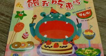 ✿餵我吃東西-貼紙書✿新手媽媽書單分享 0-2歲好書推薦✿