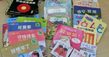 ✿親子共讀✿新手媽媽的書單分享 0-2歲親子共讀好書推薦✿