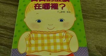 ✿寶寶的肚臍在哪裡?-翻翻書✿新手媽媽的書單分享 0-2歲親子共讀好書推薦✿