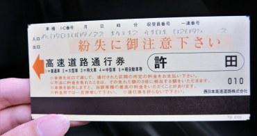 沖繩親子自由行∣高速公路過路費 高速道路通行券