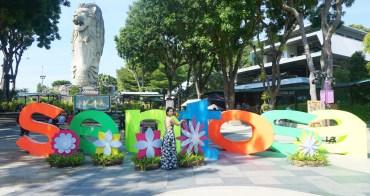 新加坡樟宜機場 搭計程車入島到聖淘沙 (內有費用分享)