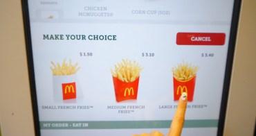 麥當勞點餐機 自助點餐不怕語言不通 新加坡親子遊