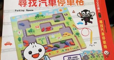 分享 幼兒益智玩具 FOOD超人尋找汽車停車格