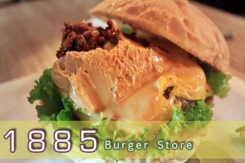 台北》1885美式漢堡,排隊也甘願超好吃美式漢堡