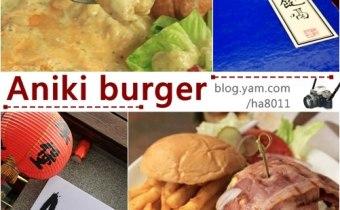 台北》中西日remix蹦出新滋味,Aniki美式漢堡