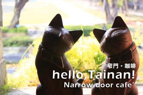 台南》窄門咖啡館:到台南一定要來看看的古早人情味咖啡館