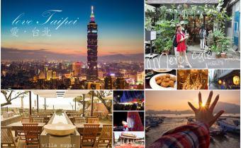 【台北景點】台北一日遊/台北兩天一夜/台北好吃好玩景點 (觀光客必去)