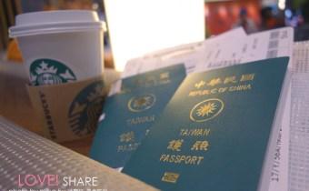 【自由行必備】如何辦護照?辦護照要帶什麼?教你兩手空空護照一次辦到好
