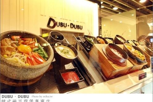 台北》板橋車站商圈美食:dubudubu韓式嫩豆腐煲專賣店