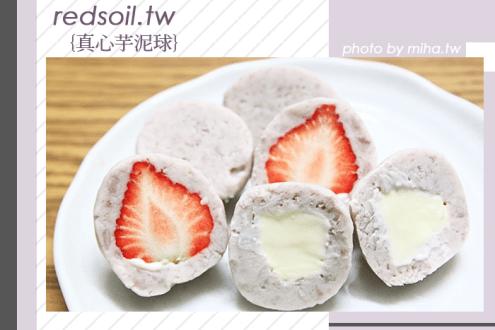 台中伴手禮》真心芋泥球 紅土丘陵:100%超綿密的純芋頭甜點