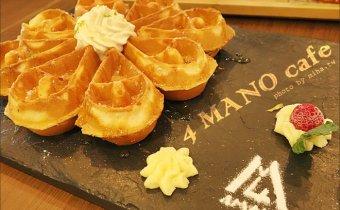 台北》忠孝新生下午茶:4 Mano 冠軍級的好咖啡,鬆餅好美味