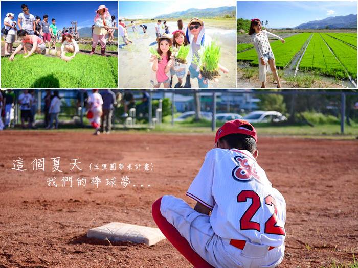玉里棒球隊米