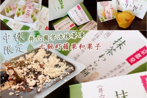 ►新光三越獨賣中秋禮盒:井六園宇治抹茶厥餅跟蘋果和菓子都好好吃喔!
