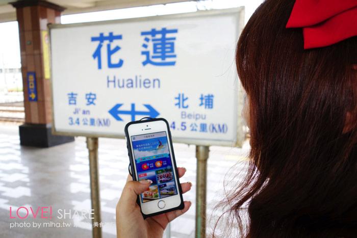 行動東海岸app