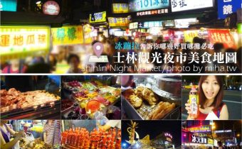 台北》士林夜市必吃美食地圖 冰蹦拉帶你一路吃美食吃到底 好物買不完