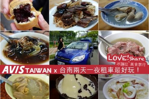 【台南景點】兩天一夜行程整理 跟朋友吃好料最好玩