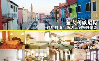 威尼斯飯店推薦》義大利蜜月自由行 一次就看懂的水都住宿攻略