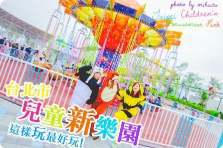 台北 ▌布偶裝玩士林新兒童樂園 開幕搶先看:交通方式 好玩園區設施全攻略