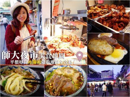 台北 ▌師大夜市必吃美食地圖&小資女逛街地圖平價好買全攻略