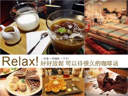資訊》台北讀書咖啡廳特輯:不限時間一個人也可以坐很久的cafe