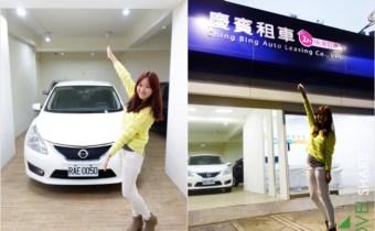 ► 過年放假旅遊景點台北租車出遊、機場接送推薦:慶賓租車方便又划算