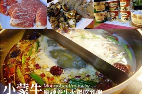 台北》小蒙牛麻辣養生火鍋吃到飽:肉質海鮮超棒&唯一整杯卡比索和哈根達斯