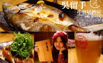 台北》東區好吃串燒,吳留手串燒居酒屋連開三間還是要吃八德本店