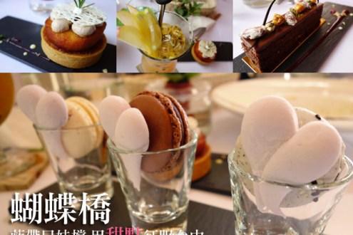 台中》新開幕,藏在大坑的精緻法式手工甜點:蝴蝶橋Cuisine法式餐廳