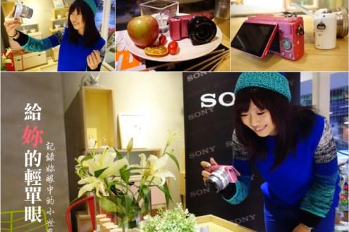 3C》專屬女生高質感自拍神器:SONY a5000世界最輕可交換鏡頭相機(開獎)