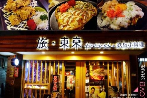 台北》大安聚會居酒屋:旅東京鐵板小料理 充滿旅行回憶的好吃大阪燒居酒屋