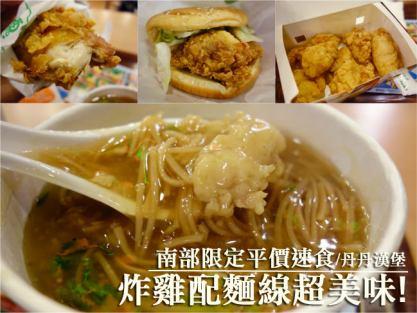 高雄 ▌丹丹漢堡:炸雞就是要配麵線才對!南部限定獨特平價速食(炸雞必點)