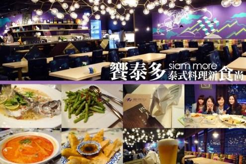 ►東區泰式料理新時尚:冠軍月亮蝦餅饗泰多,姊妹吃飯聊天的聚餐好餐廳