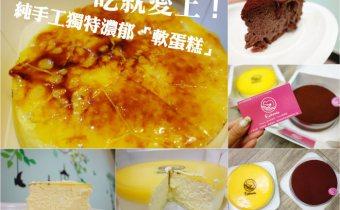團購甜點》半熟蛋糕再升級Euthenia手工起司軟蛋糕:濃郁到破表超激推!