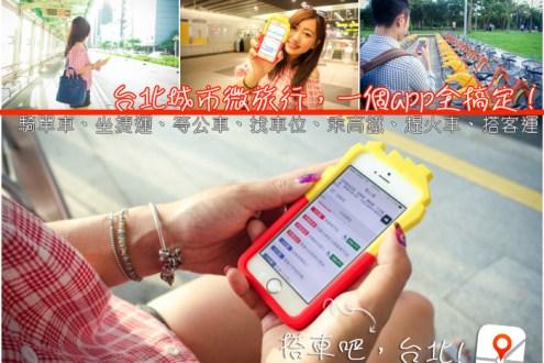 台北自由行》搭車吧,台北 找車位查ubike等公車坐捷運 一個app全搞定