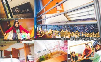 台北》1949文創Café Hostel 一晚$550 擁有老台北味道的青年旅館