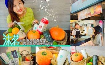 台北》每天都超想喝「三韻」手做鮮薑奶茶 南瓜拿鐵 有果粒的晶鑽葡萄柚
