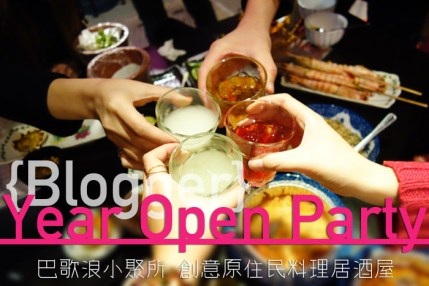 台北 ▌民生東路c/p值超高居酒屋:巴歌浪小聚所 特色原住民料理 #影音食記
