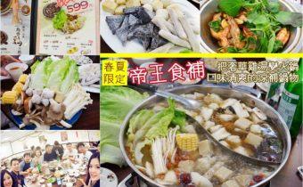 桃園》帝王食補/全省連鎖/ 春夏雙人套餐口味清爽的涼補鍋物 聚餐好選擇
